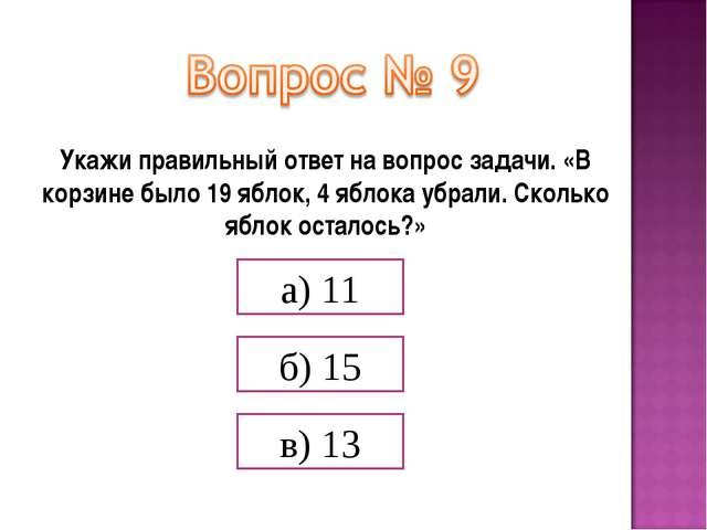 Укажи правильный ответ на вопрос задачи. «В корзине было 19 яблок, 4 яблока у...