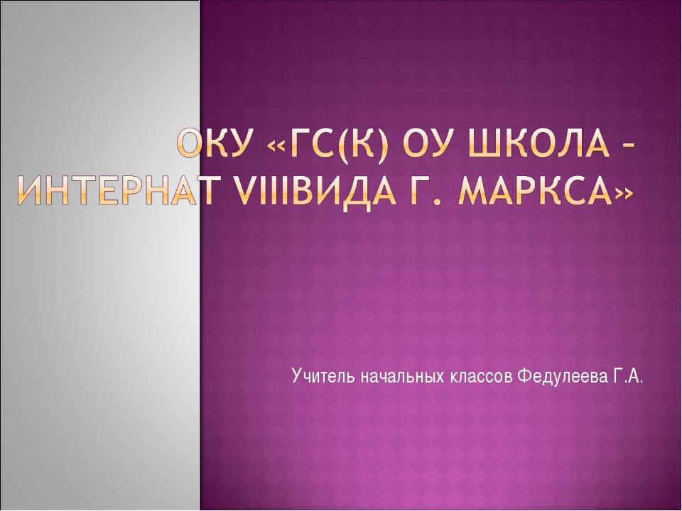 Учитель начальных классов Федулеева Г.А.