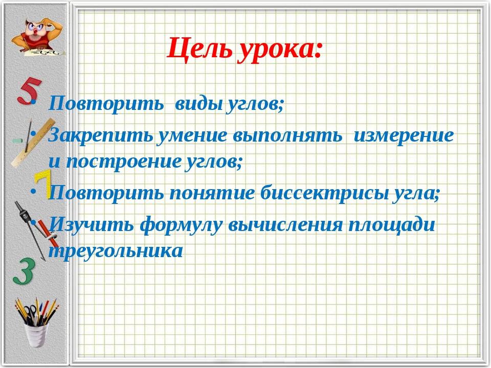 Цель урока: Повторить виды углов; Закрепить умение выполнять измерение и пост...