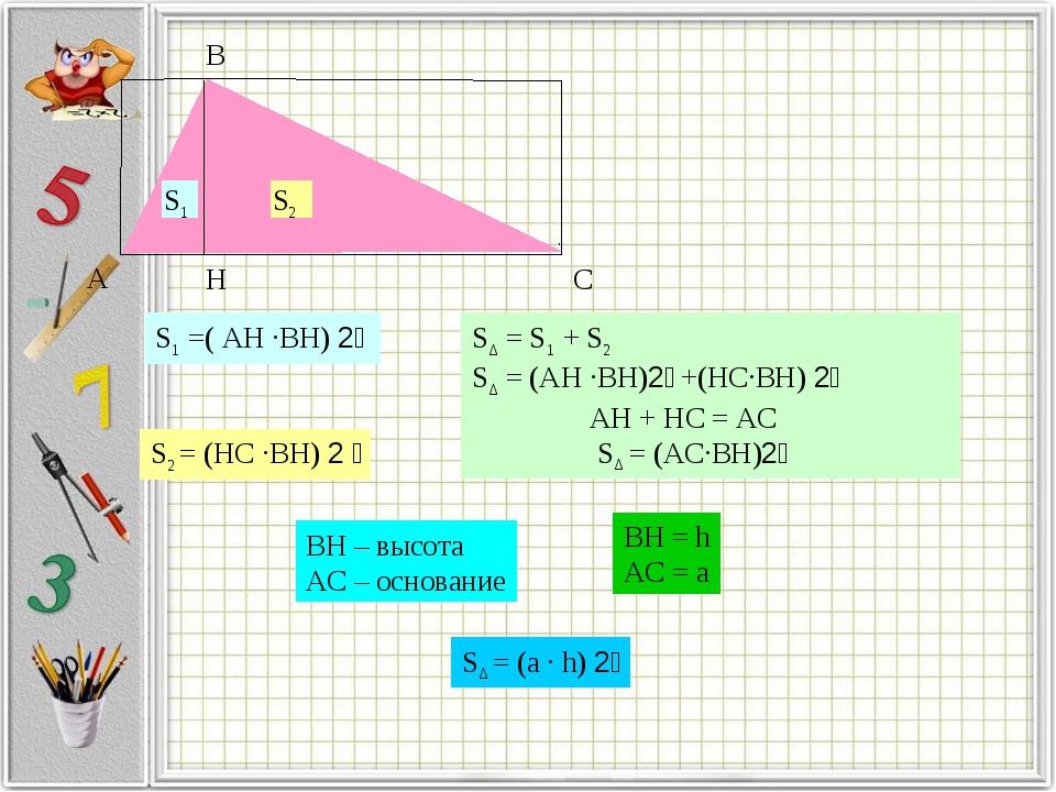 А В С Н S1 =( АН ·ВН) ׃2 S1 S2 S2 = (НС ·ВН) ׃ 2 ВН – высота АС – основание В...
