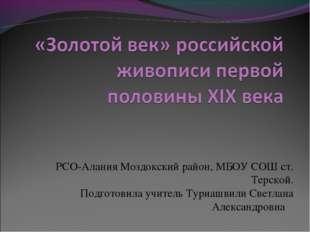 РСО-Алания Моздокский район, МБОУ СОШ ст. Терской. Подготовила учитель Туриаш