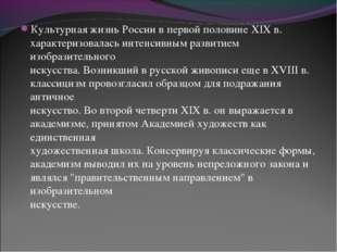 Культурная жизнь России в первой половине XIX в. характеризовалась интенсивны