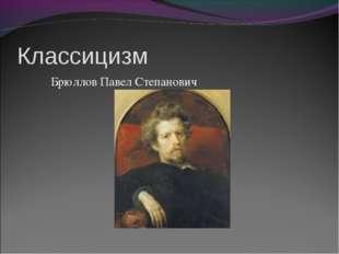Классицизм Брюллов Павел Степанович