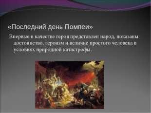 «Последний день Помпеи» Впервые в качестве героя представлен народ, показаны