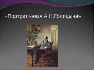 «Портрет князя А.Н.Голицына»