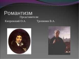 Романтизм Представители: Кипренский О.А. Тропинин В.А.