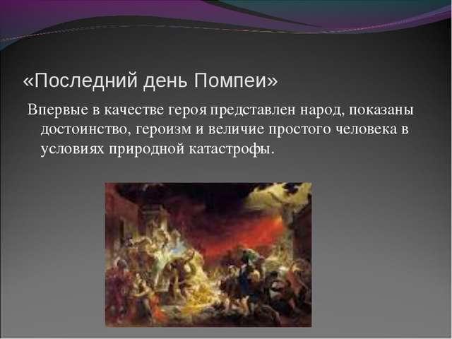 «Последний день Помпеи» Впервые в качестве героя представлен народ, показаны...