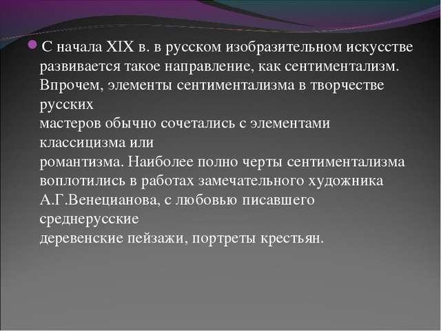 С начала XIX в. в русском изобразительном искусстве развивается такое направл...