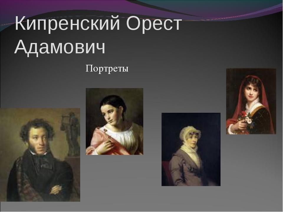 Кипренский Орест Адамович Портреты