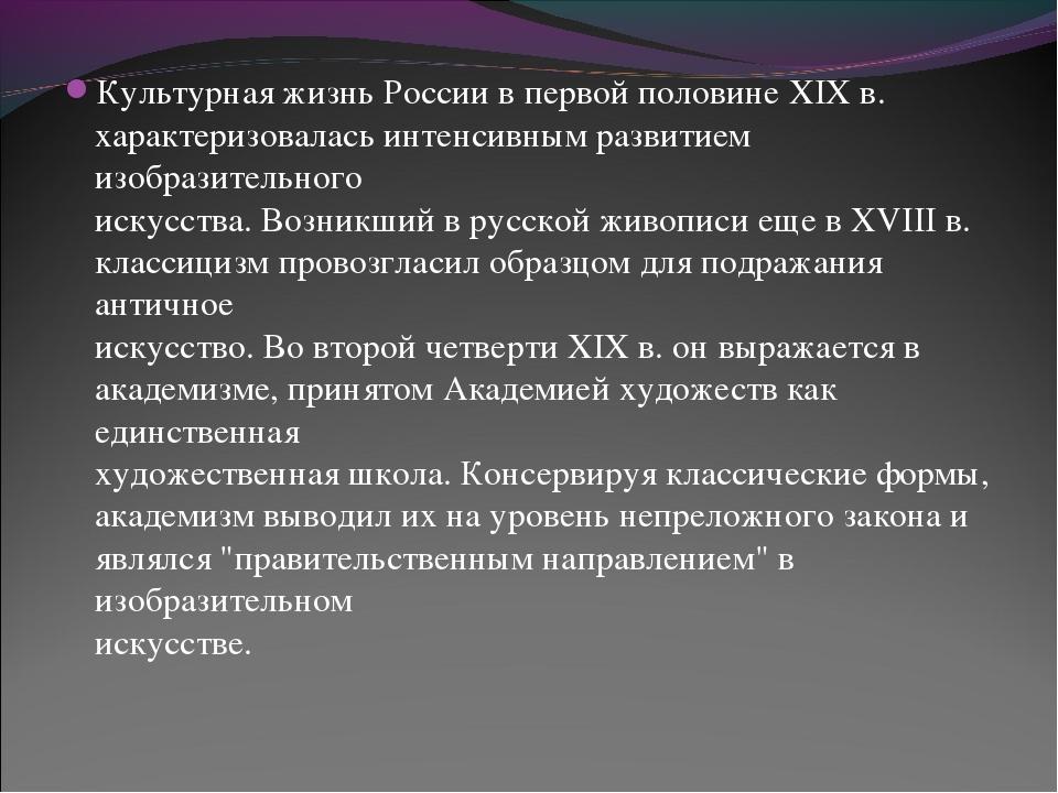 Культурная жизнь России в первой половине XIX в. характеризовалась интенсивны...
