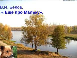 В.И. Белов. « Ещё про Мальку». *