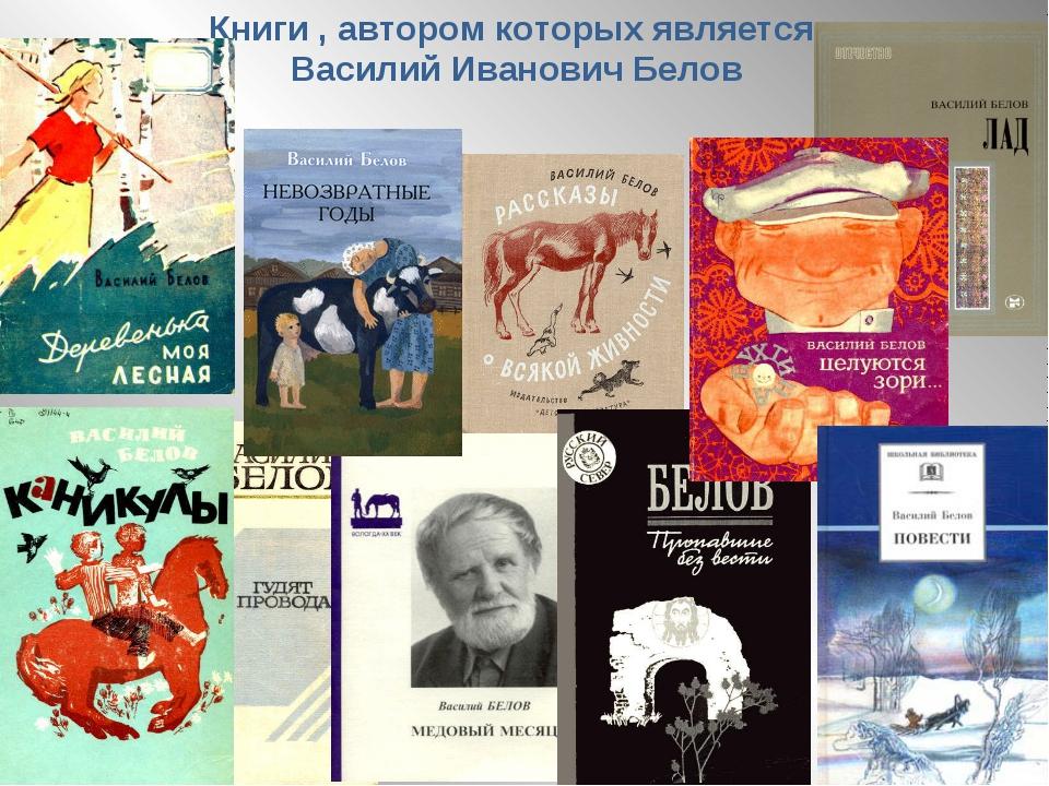 Книги , автором которых является Василий Иванович Белов