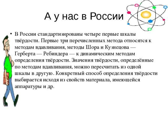 А у нас в России В России стандартизированы четыре первые шкалы твёрдости. Пе...