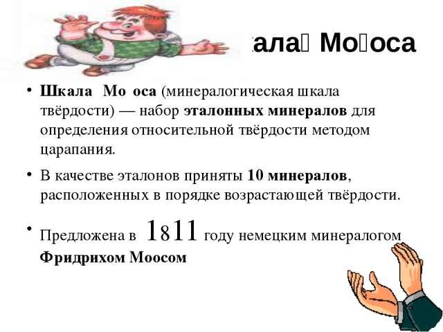 Шкала́ Мо́оса Шкала́ Мо́оса (минералогическая шкала твёрдости)— набор эталон...