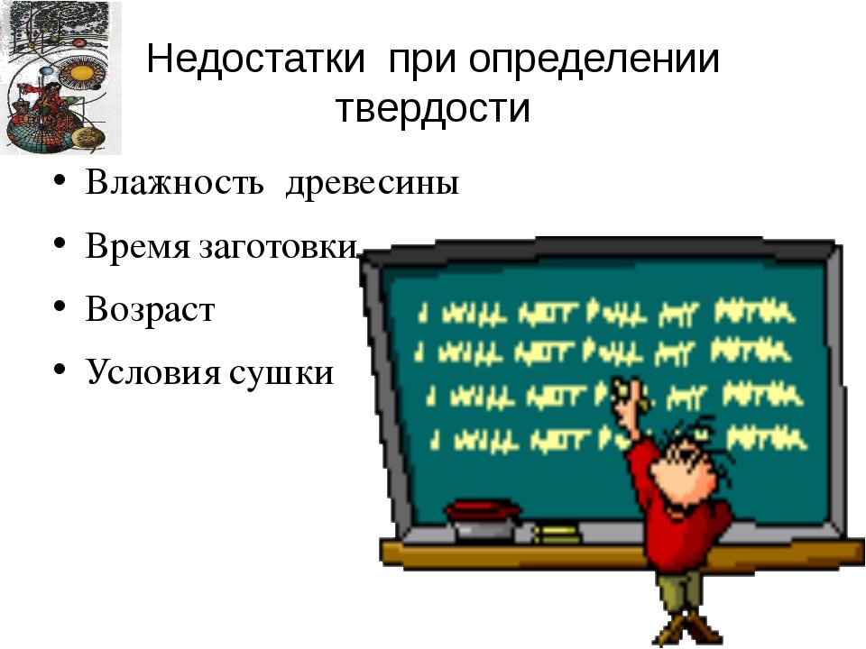 Недостатки при определении твердости Влажность древесины Время заготовки Возр...