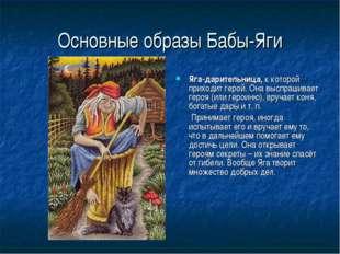 Основные образы Бабы-Яги Яга-дарительница, к которой приходит герой. Она высп