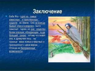 Заключение Баба Яга - одно из самых известных итаинственных существ