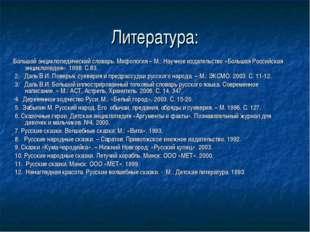 Литература: Большой энциклопедический словарь. Мифология – М.: Научное издате