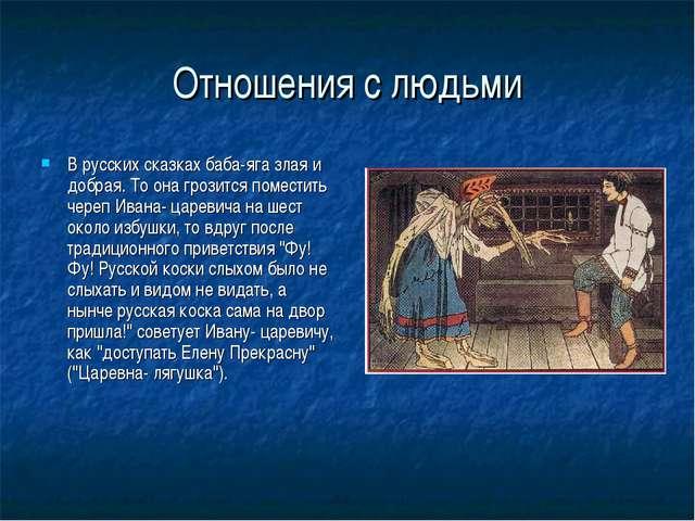 Отношения с людьми В русских сказках баба-яга злая и добрая. То она грозится...
