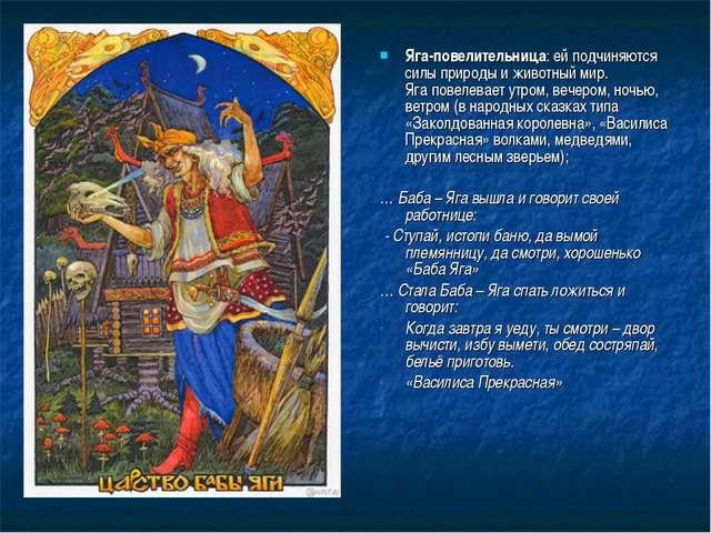 Яга-повелительница: ей подчиняются силы природы и животный мир. Яга повелева...