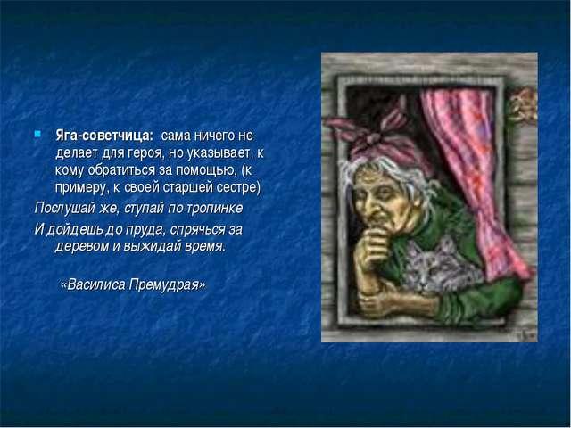 Яга-советчица: сама ничего не делает для героя, но указывает, к кому обратить...