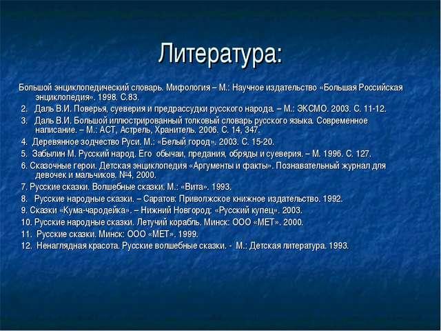 Литература: Большой энциклопедический словарь. Мифология – М.: Научное издате...