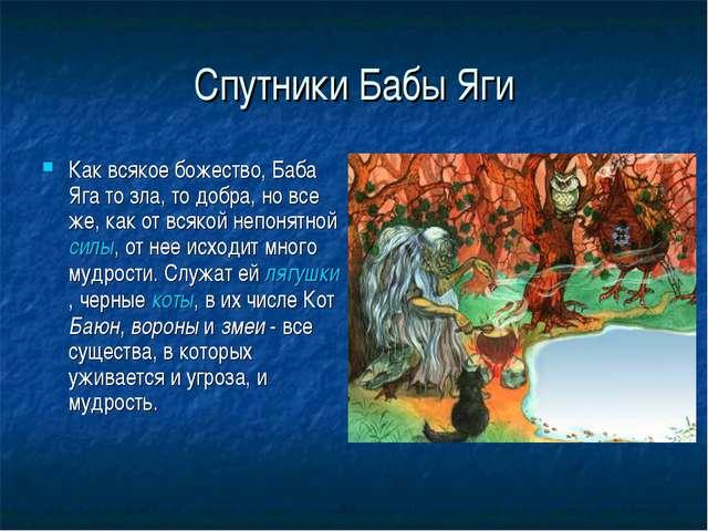 Спутники Бабы Яги Как всякое божество, Баба Яга то зла, то добра, но все же,...