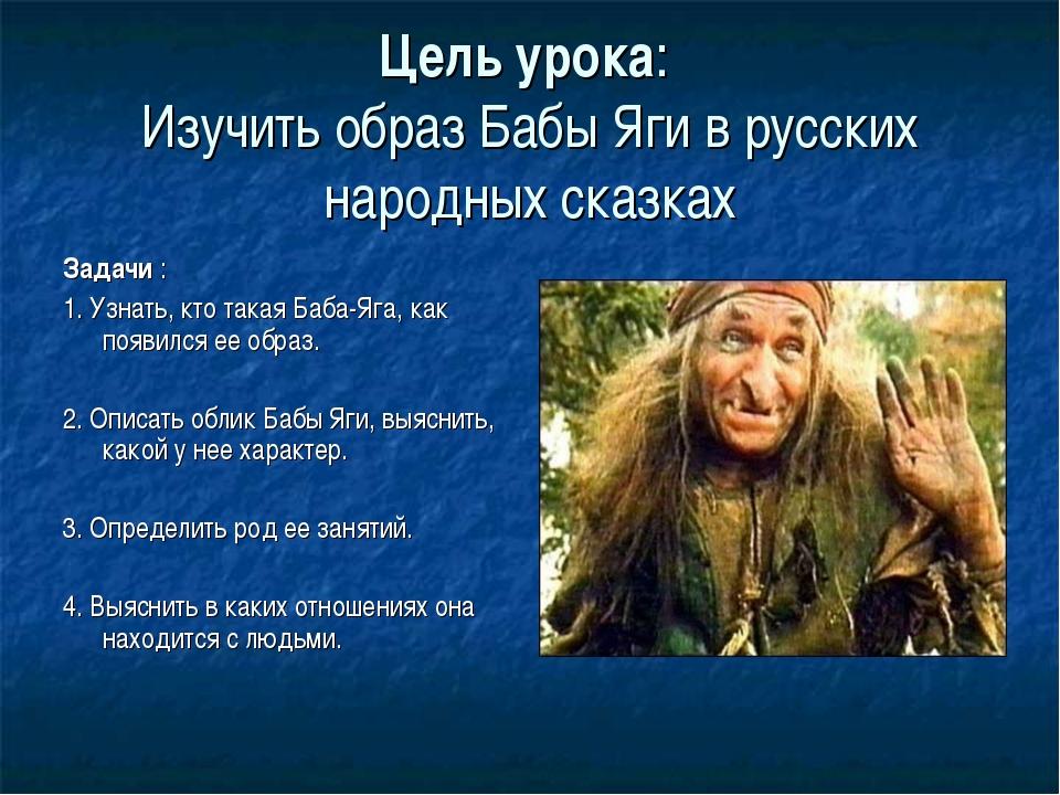 Цель урока: Изучить образ Бабы Яги в русских народных сказках Задачи : 1. Узн...