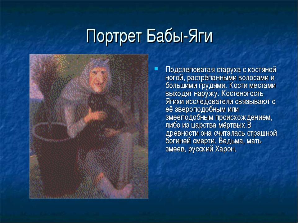 Портрет Бабы-Яги Подслеповатая старуха с костяной ногой, растрёпанными волоса...