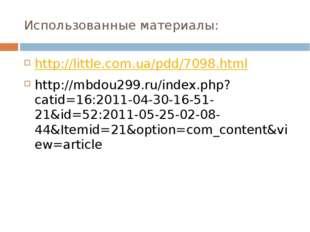 Использованные материалы: http://little.com.ua/pdd/7098.html http://mbdou299.