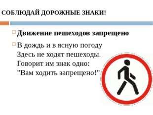 СОБЛЮДАЙ ДОРОЖНЫЕ ЗНАКИ! Движение пешеходов запрещено В дождь и в ясную погод