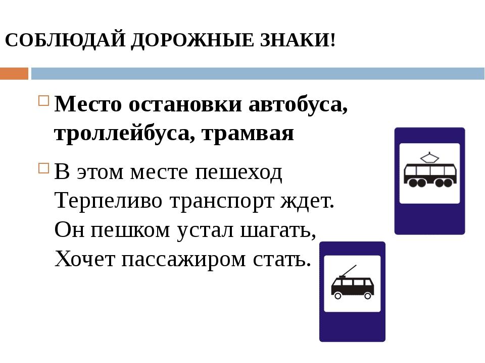 СОБЛЮДАЙ ДОРОЖНЫЕ ЗНАКИ! Место остановки автобуса, троллейбуса, трамвая В это...