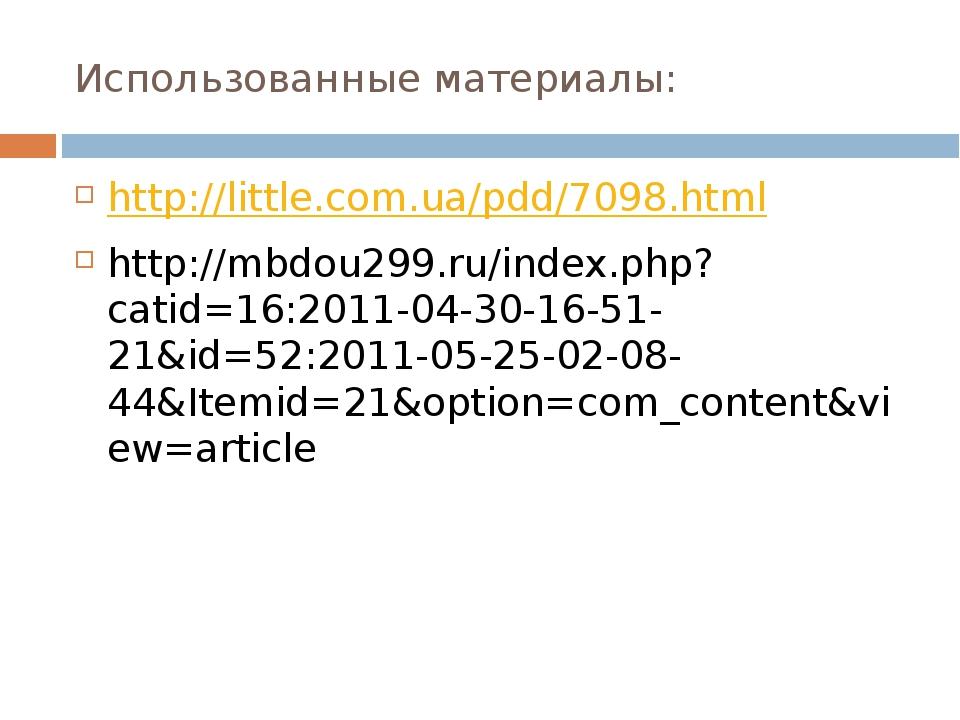 Использованные материалы: http://little.com.ua/pdd/7098.html http://mbdou299....