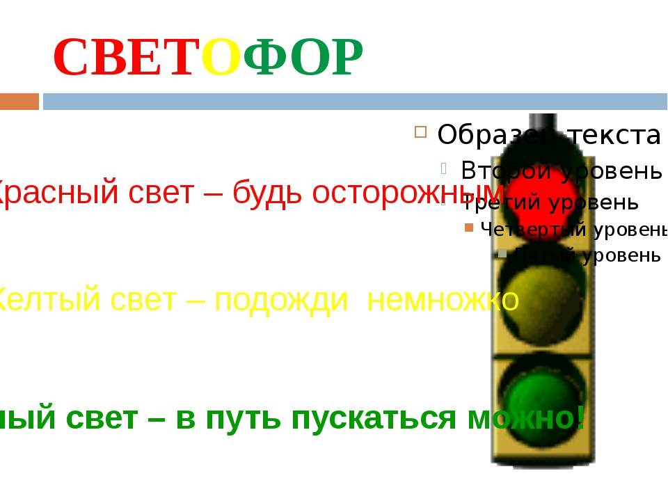 СВЕТОФОР Красный свет – будь осторожным Желтый свет – подожди немножко Зелены...