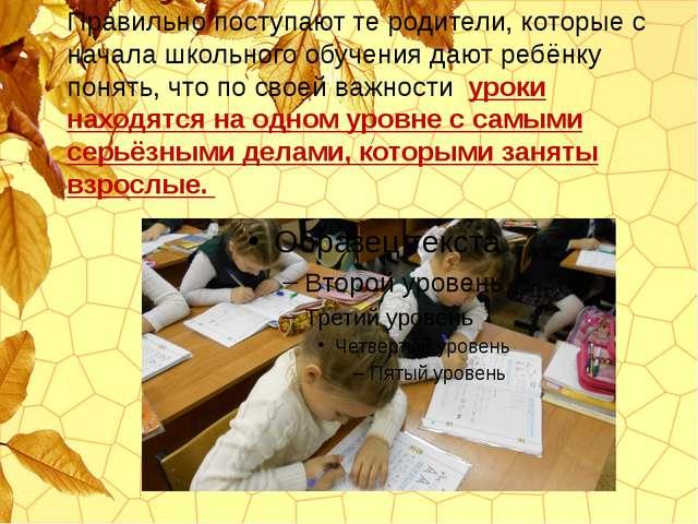 Правильно поступают те родители, которые с начала школьного обучения дают реб...