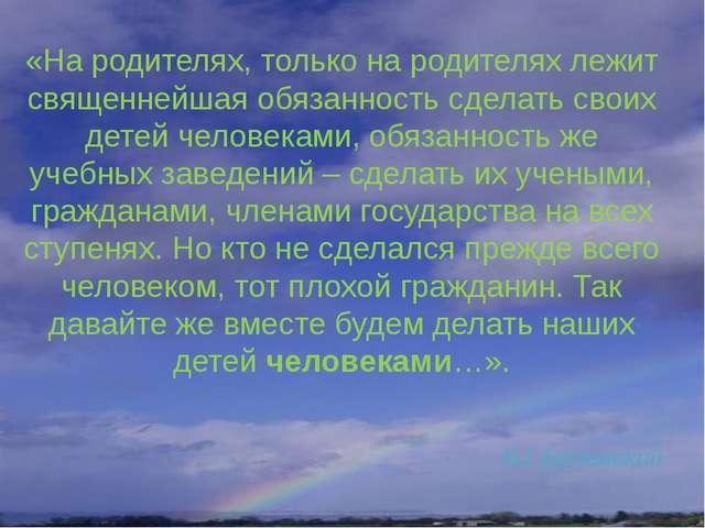 В.Г.Белинский «На родителях, только на родителях лежит священнейшая обязанно...