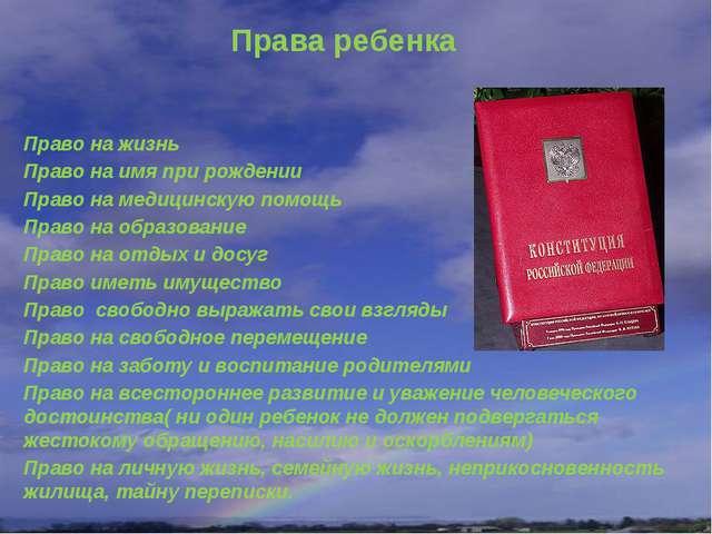 Права ребенка Право на жизнь Право на имя при рождении Право на медицинскую п...