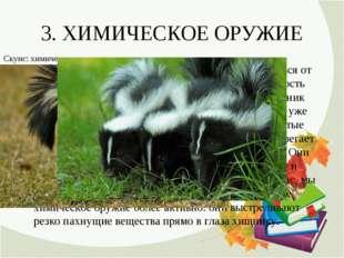 3. ХИМИЧЕСКОЕ ОРУЖИЕ Для животных, не способных убежать или спрятаться от хищ