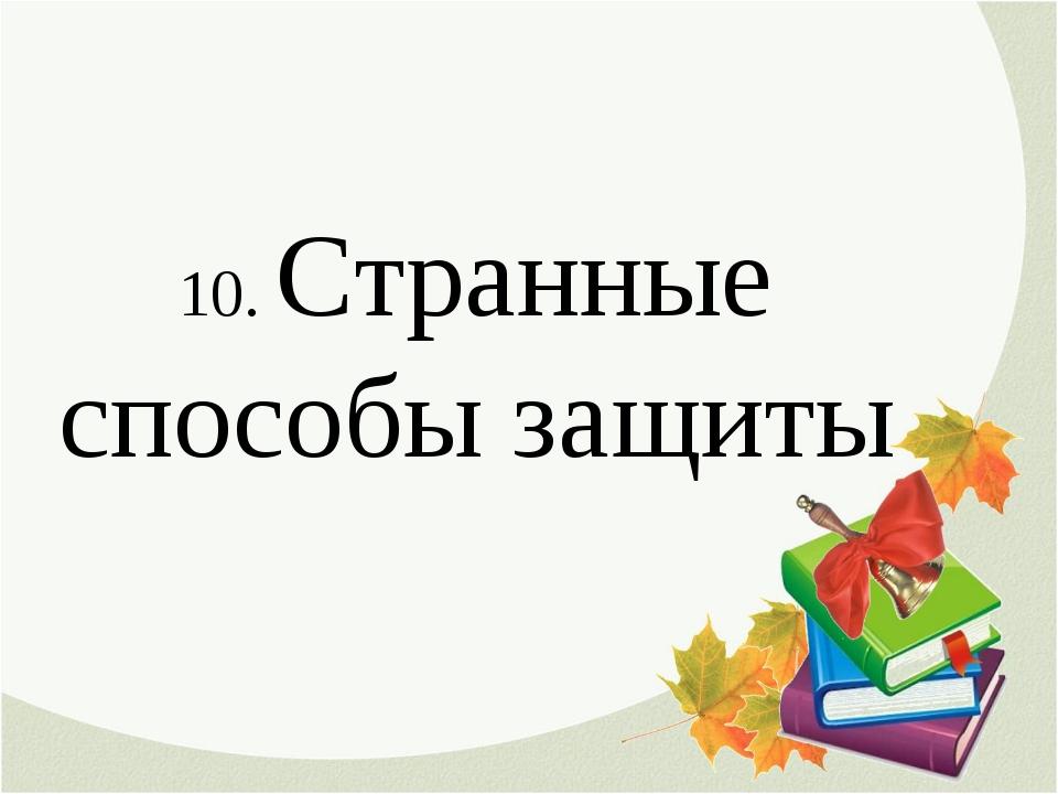 10. Странные способы защиты