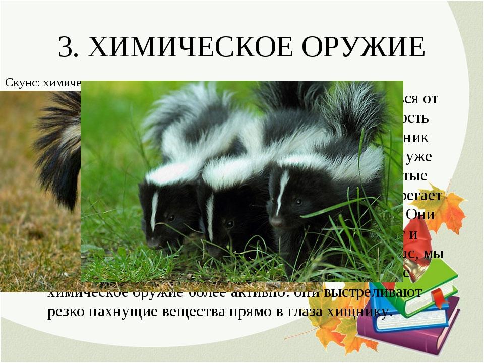 3. ХИМИЧЕСКОЕ ОРУЖИЕ Для животных, не способных убежать или спрятаться от хищ...