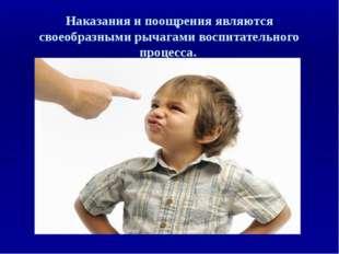 Наказания и поощрения являются своеобразными рычагами воспитательного процесса.