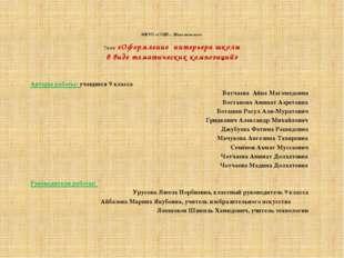 МКУО «СОШ с. Николаевское»  Тема: «Оформление интерьера школы в виде темати