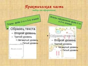 Планы фойе 2-го и 3-го этажей Практическая часть выбор зон оформления Эскизы
