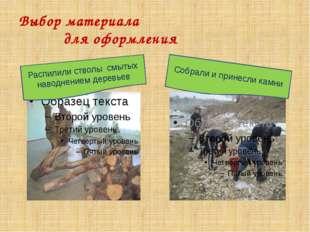 Выбор материала  для оформления Распилили стволы смытых наводнением деревь