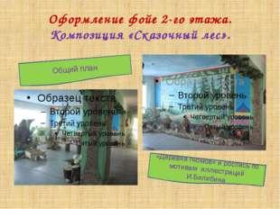 Оформление фойе 2-го этажа. Композиция «Сказочный лес». Общий план «Деревня г