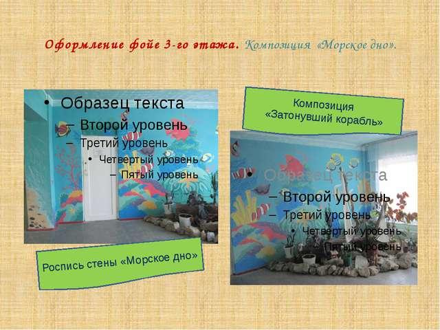 Оформление фойе 3-го этажа. Композиция «Морское дно». Роспись стены «Морское...