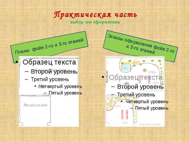 Планы фойе 2-го и 3-го этажей Практическая часть выбор зон оформления Эскизы...