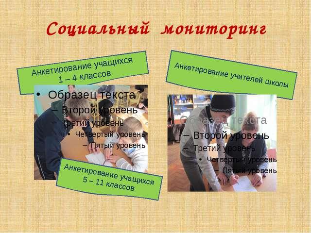 Социальный мониторинг Анкетирование учащихся 1 – 4 классов Анкетирование учит...