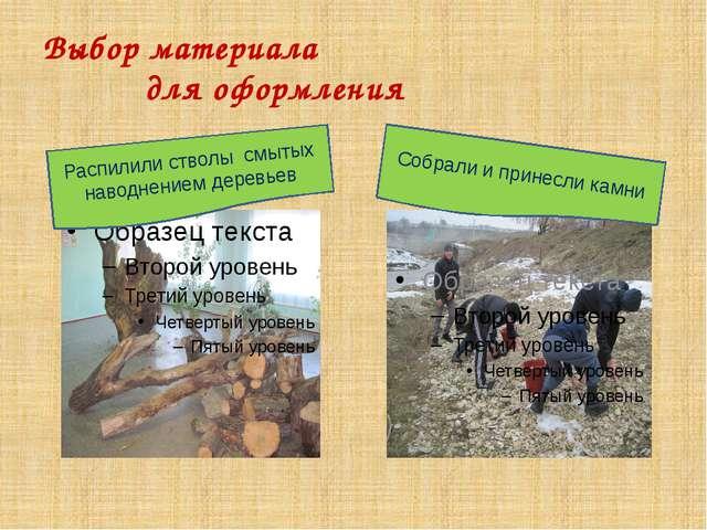 Выбор материала  для оформления Распилили стволы смытых наводнением деревь...