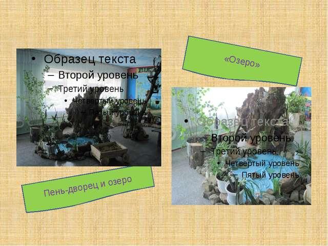 Пень-дворец и озеро «Озеро»